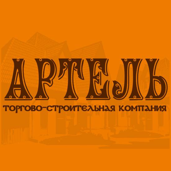 """Торгово-строительная компания """"Артель"""""""