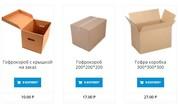 Гофрокартонные коробки: свойства и применение