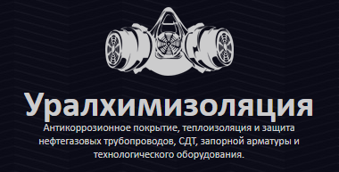 ООО «Уралхимизоляция»